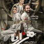 نقد فیلم هزارپا: وقتی رضا عطاران با شاملو و ویگن شوخی میکند
