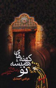 چلهنشینی با روایتهای عامیانه مرتضی احمدی