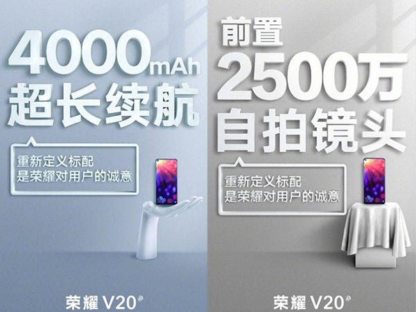 پوسترهای آنر ویو ۲۰ اطلاعات بیشتری از این گوشی را فاش میکند