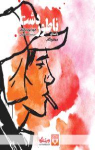 کتاب صوتی ناطور دشت با صدای دلنشین مهدی پاکدل