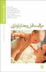دانستنیهای بارداری و تولد