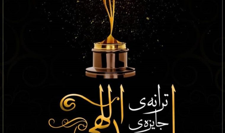 مراسم دومین دوره جایزه ترانه افشین یداللهی برگزار میشود/ جزئیات مراسم