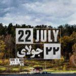 دانلود فیلم ۲۰۱۸ July 22 بیست و دوم جولای دوبله و زیرنویس فارسی