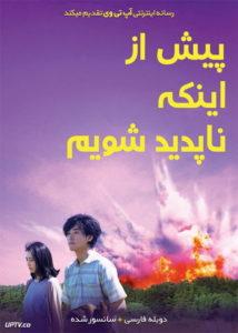 دانلود فیلم Before We Vanish 2017 قبل از این که ناپدید شویم دوبله فارسی