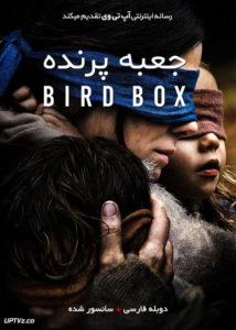 دانلود فیلم Bird Box 2018 جعبه پرنده دوبله و زیرنویس فارسی