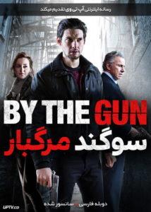 دانلود فیلم By the Gun 2014 سوگند مرگبار دوبله فارسی