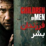 دانلود فیلم Children of Men 2006 فرزندان بشر با دوبله فارسی