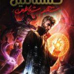 دانلود انیمیشن Constantine City of Demons 2018 کنستانتین شهر شیاطین دوبله فارسی