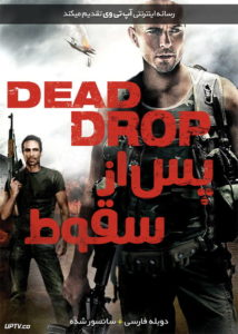 دانلود فیلم Dead Drop 2013 پس از سقوط دوبله فارسی