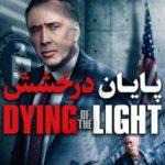 دانلود فیلم Dying of the Light 2014 پایان درخشش دوبله فارسی