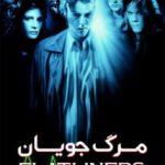 دانلود فیلم Flatliners 1990 مرگ جویان دوبله فارسی