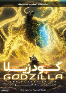 دانلود انیمیشن Godzilla The Planet Eater 2018 گودزیلا ۳ سیاره خور دوبله فارسی