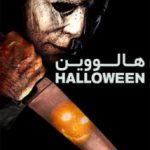 دانلود فیلم Halloween 2018 هالووین دوبله فارسی