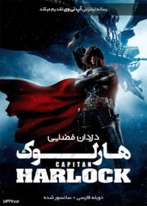 دانلود انیمیشن Harlock Space Pirate هارلوک دزدان فضایی دوبله فارسی