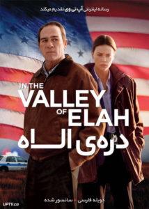 دانلود فیلم In the Valley of Elah 2007 دره الاه دوبله فارسی