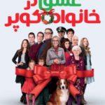دانلود فیلم Love the Coopers 2015 عشق در خانواده کوپر دوبله فارسی