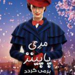 دانلود فیلم Mary Poppins Returns 2018 مری پاپینز بر می گردد زیرنویس فارسی
