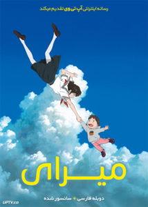 دانلود انیمیشن Mirai 2018 میرای دوبله فارسی