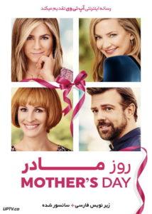 دانلود فیلم Mothers Day 2016 روز مادر زیرنویس فارسی