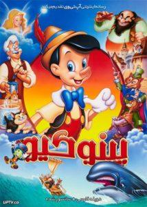 دانلود انیمیشن Pinocchio 1940 پینوکیو دوبله فارسی