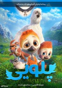 دانلود انیمیشن Ploey 2018 پلویی دوبله فارسی