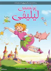 دانلود انیمیشن Princess Lillifee 2009 پرنسس لیلیفی دوبله فارسی