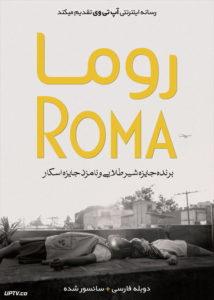دانلود فیلم Roma 2018 روما دوبله فارسی