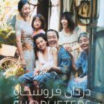 دانلود فیلم Shoplifters 2018 دزدان فروشگاه دوبله فارسی