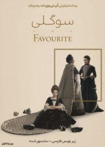 دانلود فیلم The Favourite 2018سوگلی زیرنویس فارسی