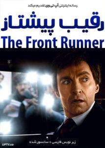 دانلود فیلم The Front Runner 2018 رقیب پیشتاز زیرنویس فارسی
