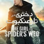دانلود فیلم The Girl in the Spiders Web 2018 دختری در تار عنکبوت زیرنویس فارسی