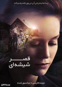 دانلود فیلم The Glass Castle 2017 قصر شیشه ای دوبله فارسی