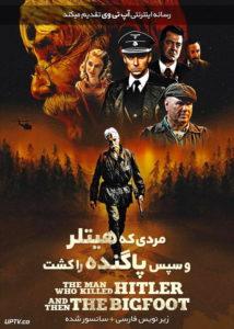 دانلود فیلم مردی که هیتلر و سپس پاگنده را کشت زیرنویس فارسی