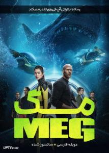 دانلود فیلم The Meg 2018 مگ دوبله فارسی