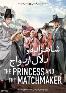 دانلود فیلم The Princess and the Matchmaker 2018 شاهزاده و دلال ازدواج زیرنویس فارسی