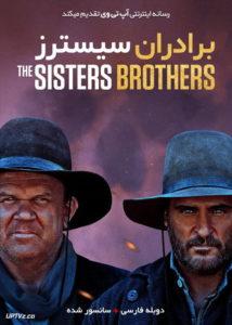 دانلود فیلم The Sisters Brothers 2018 برادران سیسترز دوبله فارسی