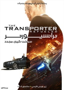 دانلود فیلم The Transporter Refueled 2015 ترانسپورتر سوخت گیری مجدد زیرنویس فارسی