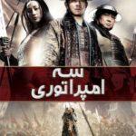 دانلود فیلم Three Kingdoms 2008 سه امپراتوری رستاخیز اژدها دوبله فارسی