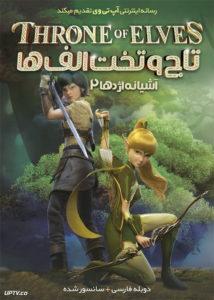 دانلود انیمیشن Throne of Elves 2016 تاج و تخت الف ها دوبله فارسی