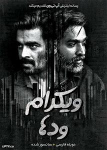 دانلود فیلم Vikram Vedha 2017 ویکرام ودها دوبله فارسی