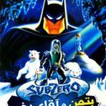 دانلود انیمیشن Batman and mr freese بتمن و آقای یخی دوبله فارسی