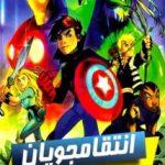 دانلود انیمیشن انتقام جویان قهرمانان فردا دوبله فارسی