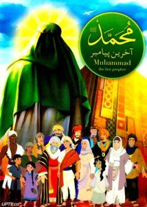 دانلود انیمیشن muhammad the last prophet محمد آخرین پیامبر دوبله فارسی