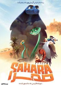 دانلود انیمیشن sahara 2017 صحرا دوبله فارسی