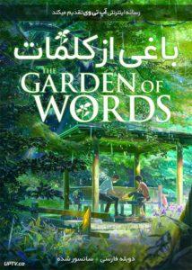 دانلود انیمیشن The Garden of Words 2013 باغی از کلمات دوبله فارسی