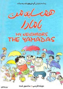 دانلود انیمیشن My Neighbors the Yamadas همسایه من یامادا دوبله فارسی