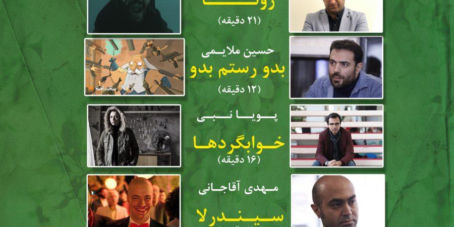 آیین دیدار بهاریه فیلم کوتاه برگزار می شود