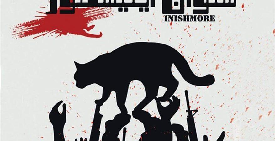 فیلم تئاتر «ستوان اینیشمور»: چه کسی توماس را کشت؟