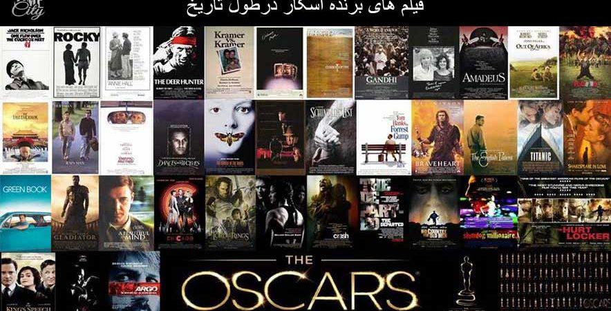 فیلم های برنده اسکار در طول تاریخ [اسکار بهترین فیلم از 1984 تا 2019]