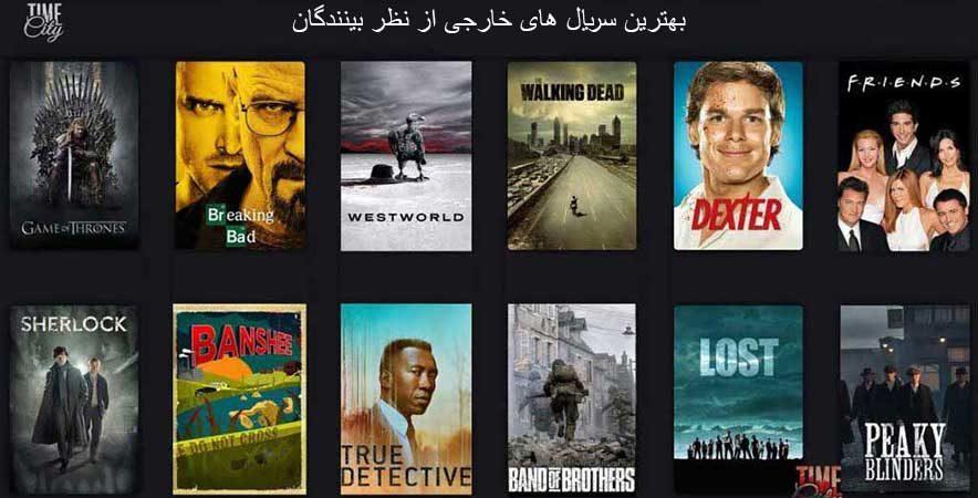 بهترین سریال های خارجی از نظر بینندگان (65 سریال برتر تاریخ جهان)